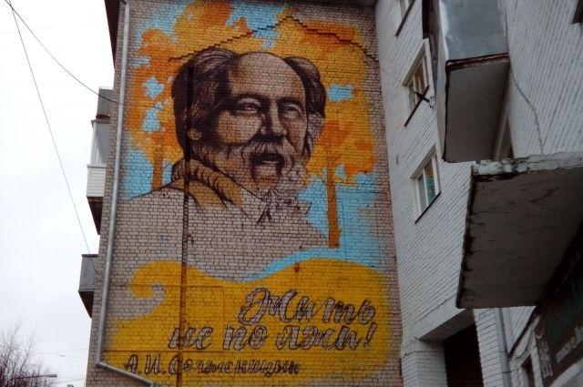 Так выглядело раньше граффити с изображением Солженицына на Смоленском переулке в Твери. Теперь оно закрашено.