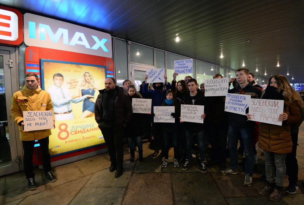 Акция протеста против показа фильма «8 лучших свиданий» в Москве