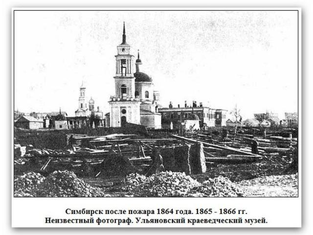 Симбирск после пожара 1864 г.