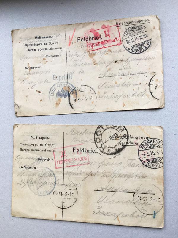 Письма из германского плена.