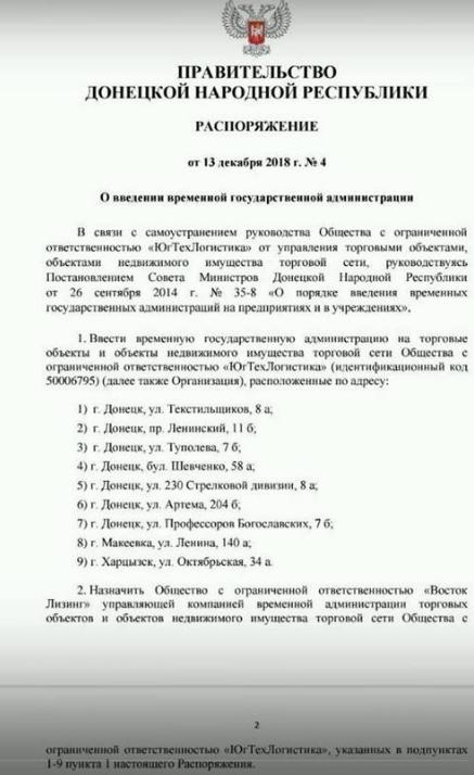 Руководство «ДНР» в Донецке «национализировало» ряд крупных супермаркетов