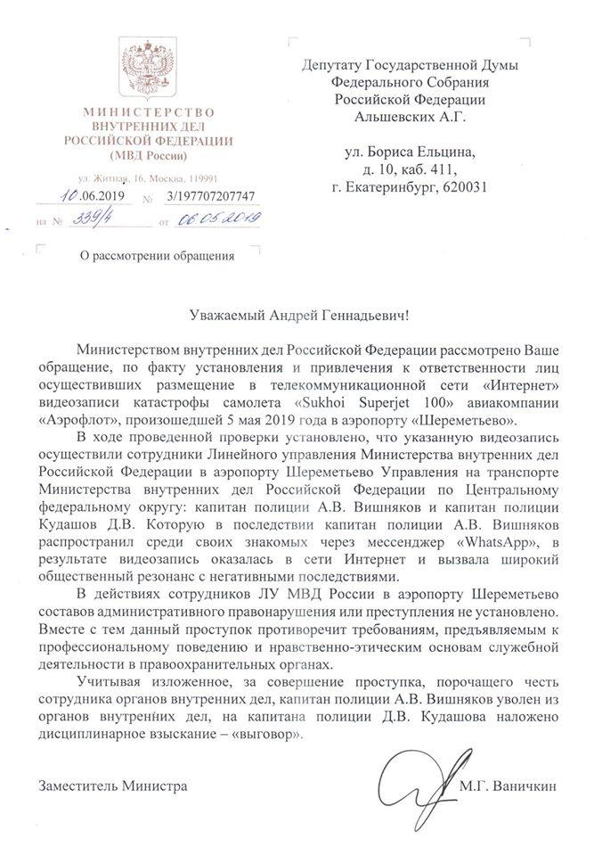 Ответ МВД РФ Андрею Альшевских.