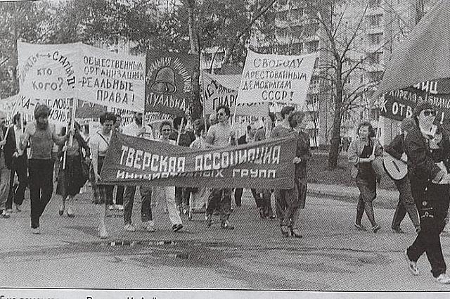 В Калинине 30 лет назад проходили массовые митинги за переименование города в Тверь.