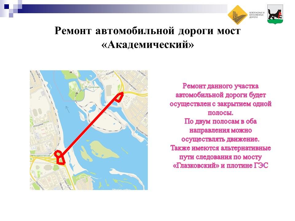 Академический (Новый) мост