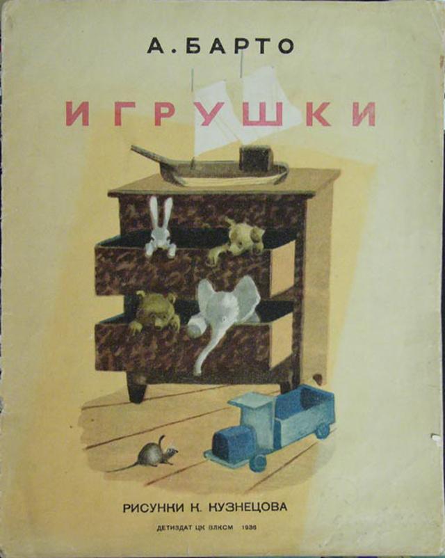 «Игрушки». Рисунки К. Кузнецова (1936)