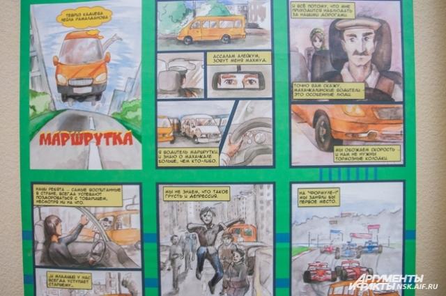 Новосибирцы смогут посетить выставку до 23 апреля