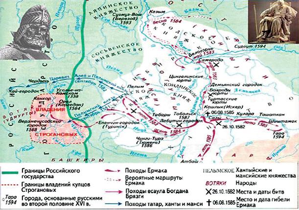 Старинная карта Сибири, поход Ермака в Сибирь