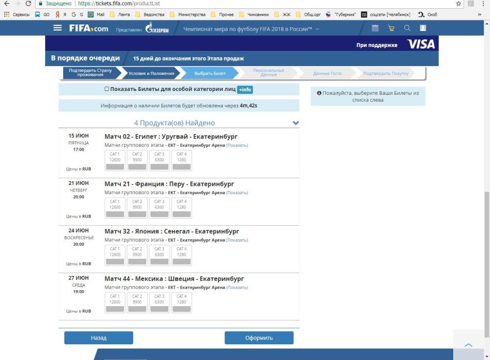 До конца этапа продаж ещё две недели, а на матчи в Екатеринбурге билетов уже не достать.
