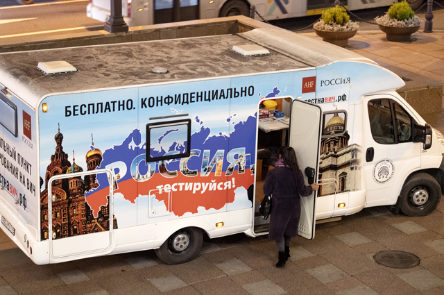 Передвижной пункт тестирования на ВИЧ на Невском проспекте в Санкт-Петербурге.