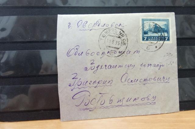 Из коллекции Андрея Торбина.