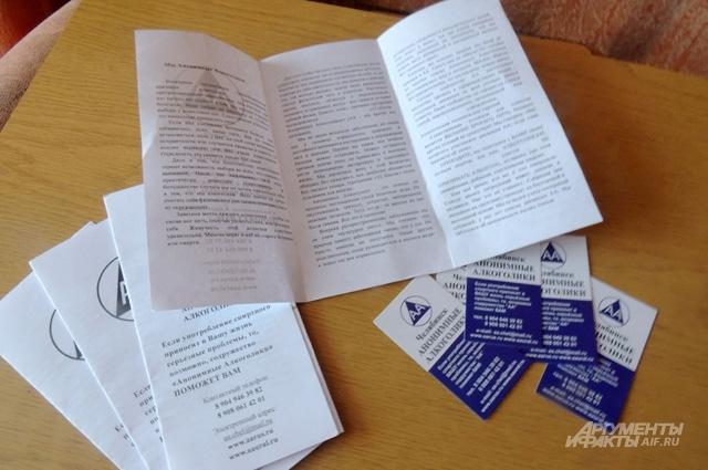 На листовки, визитки и буклеты деньги собирают со всех, кто сколько пожертвует