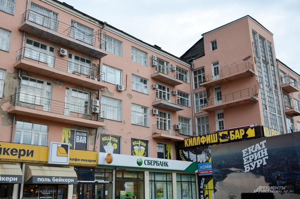 Фасады Екатеринбурга.