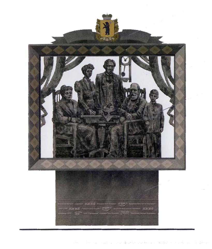 Это будущий памятник благотворителям Ярославской земли XIX– начала XX века.