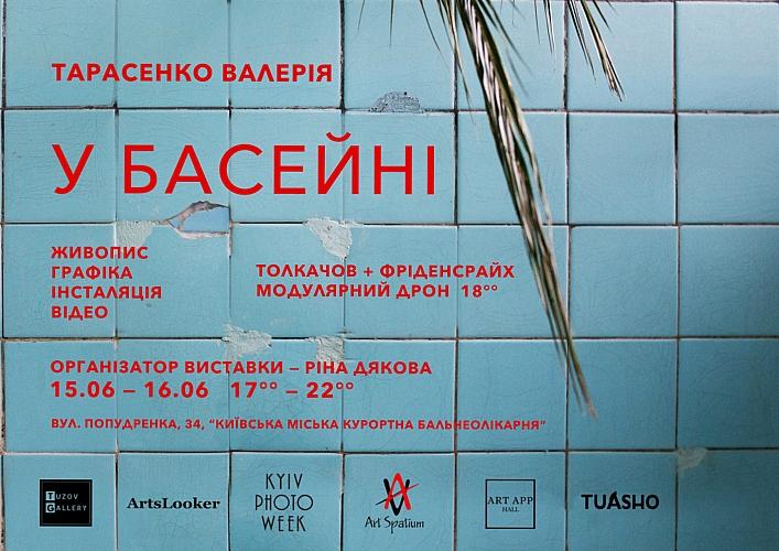 Арт-проект «В бассейне» в Киевской городской водолечебнице