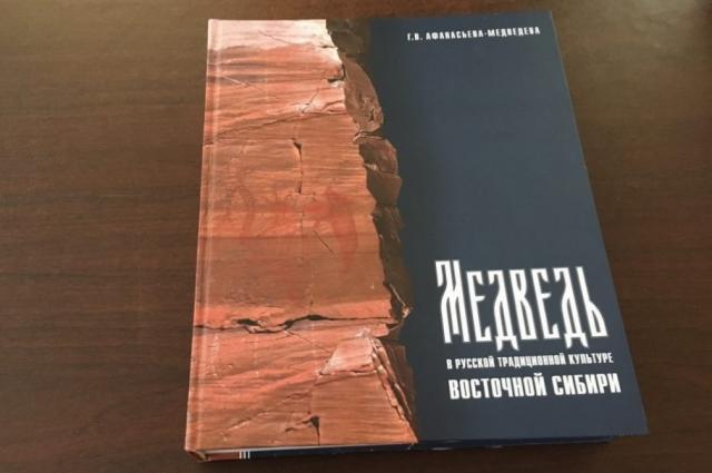 Книга стала результатом 30-летней исследовательской работы автора.