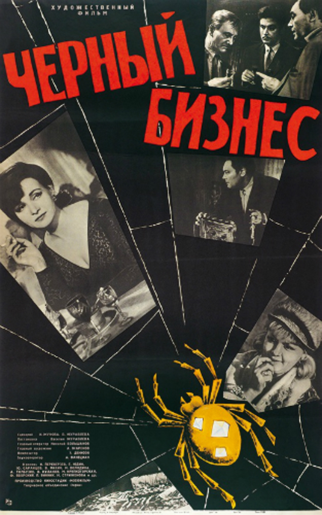 Плакат к фильму «Чёрный бизнес» (СССР, 1965)