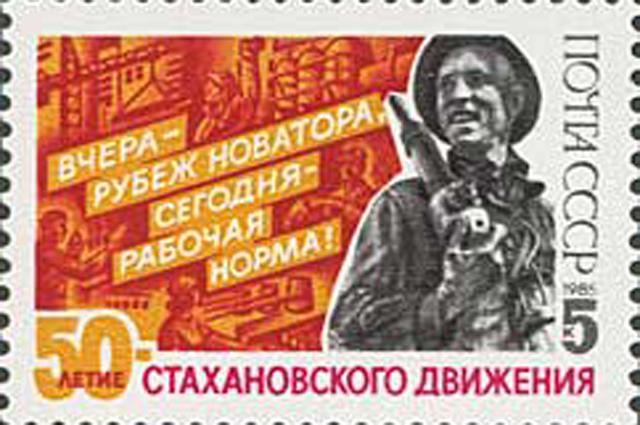 Алексей Стаханов на марке.