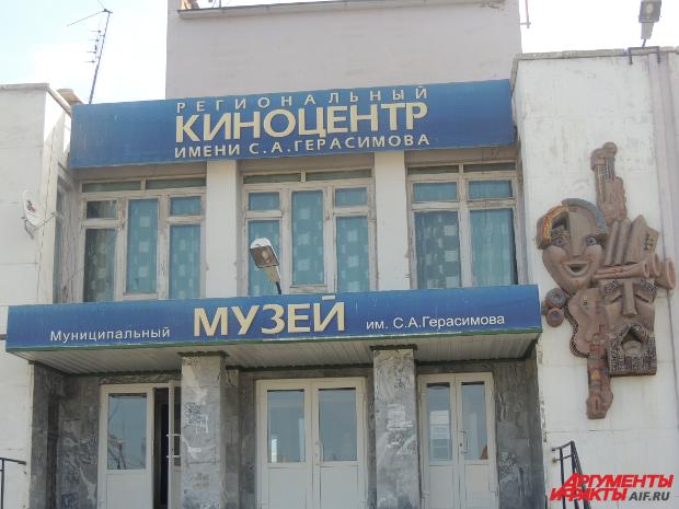 Музей Герасимова в селе Кундравы
