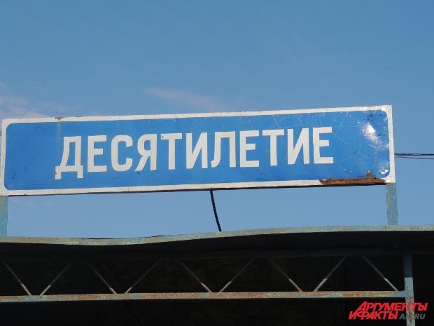 Десятилетие. Родина Герасимова