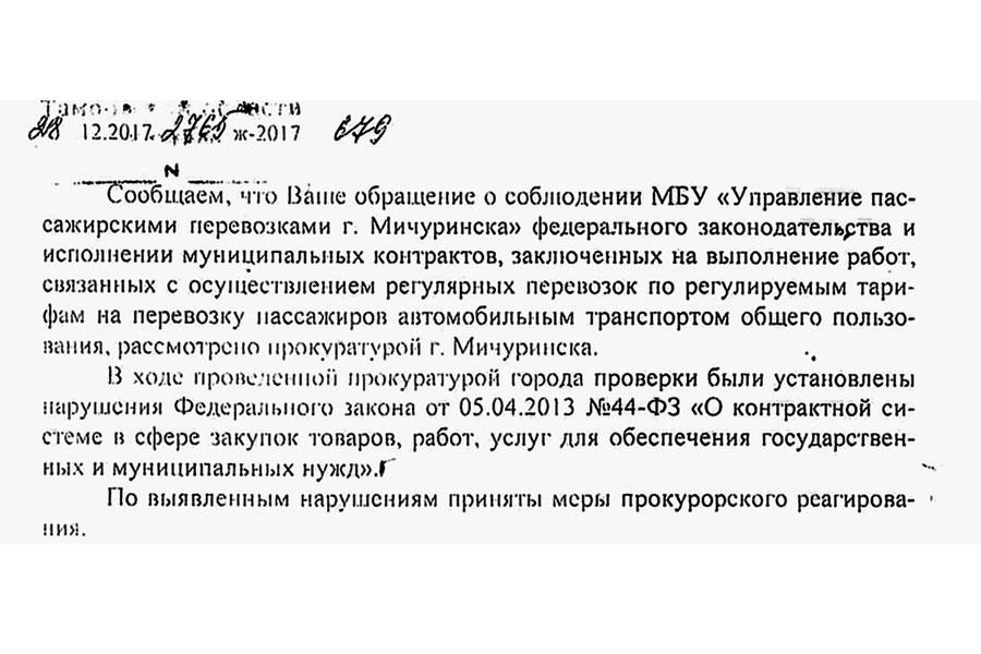 Ответ прокуратуры г.Мичуринска на заявление о проведении проверки по исполнению муниципальных контрактов