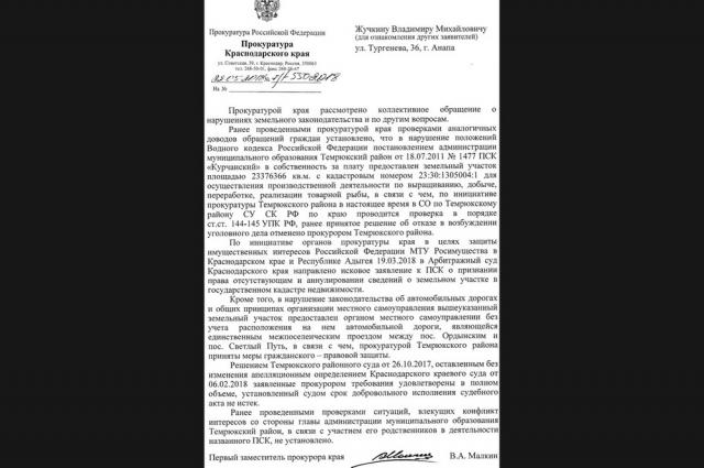 Ответ Владимиру Жучкину из прокуратуры.