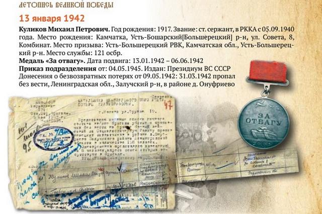 Летопись будет размещена в электронном виде на сайте Администрации Усть-Большерецкого района.