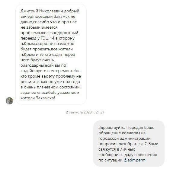 Житель Кировского района написал главе Пермского края Дмитрию Махонину в ИНстаграм.