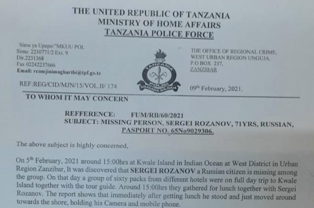 Ответ Светлане от танзанийской полиции: расписан последний день отца до исчезновения, новых сведений нет.