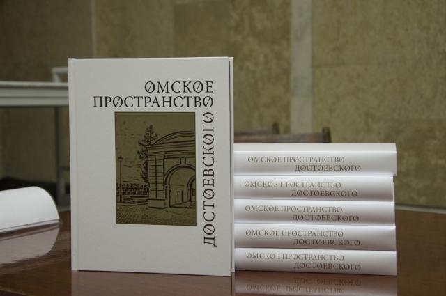 Книга о жизни великого писателя издана в Омске.