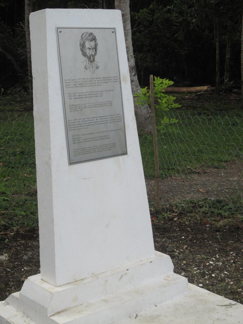 Памятник Миклухо-Маклаю, установленный около деревни Бонгу, Папуа-Новая Гвинея.