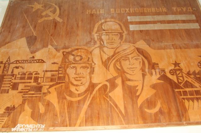 О былой шахтерской славе в Гуково напоминают лозунги советских времен.