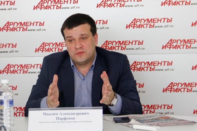 Максим Парфенов
