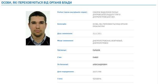 Павел Паршов в реестре лиц, скрывающихся от органов власти, на сайте МВД Украины