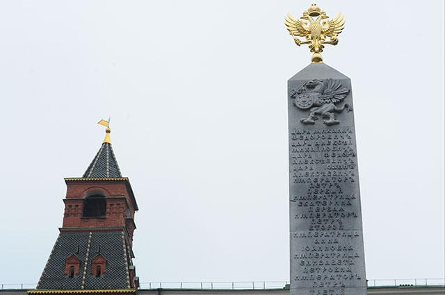 Памятник-обелиск работы архитектора С. И. Власьева, посвященный 300-летию династии Романовых, открыт после восстановления в историческом облике в Александровском саду возле Московского Кремля.