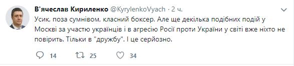 Усик-Гассиев