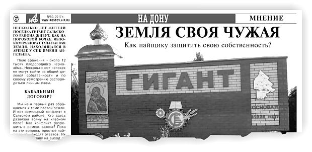 О конфликте с паевой землёй в Сальском районе «АиФ на Дону» рассказывали в публикации «Земля своя чужая» ещё в декабре 2017 года