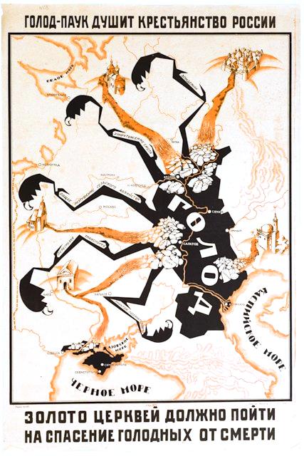 Плакат 1920-х годов.