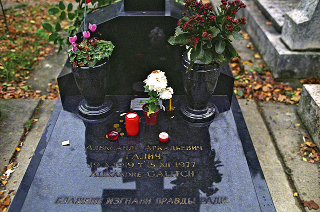 Могила Александра Галича на русском кладбище Сент-Женевьев-де Буа в предместье Парижа.