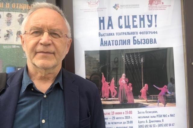 Анатолий Бызов.