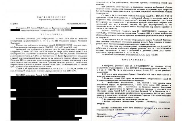 Постановление о прекращении уголовного дела.