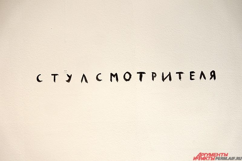 Экспозиция «Привет из Молотова», размещенная на третьем этаже музея, продлится до 15 ноября.
