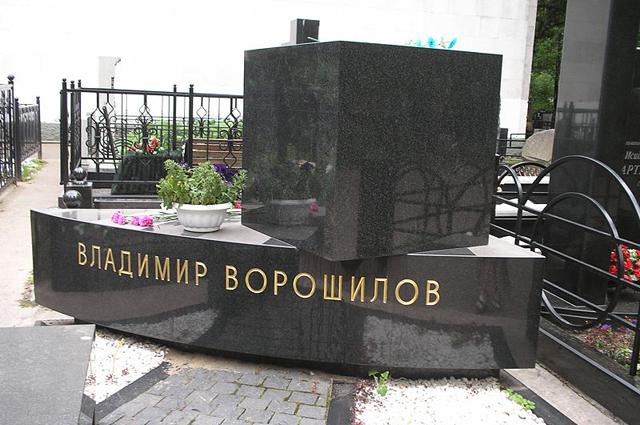 Памятник на могиле Владимира Ворошилова на Ваганьковском кладбище Москвы.