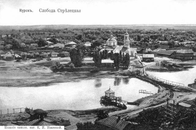 Старый Курск. Стрелецкая слобода
