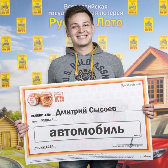 Дмитрий Сысоев.