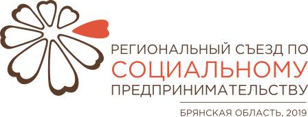 В Брянске пройдет съезд «Социальное предпринимательство: эволюция или революция»