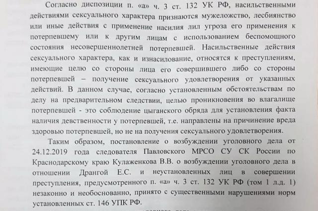 Выдержка из жалобы адвоката Натальи Елены Коваль.
