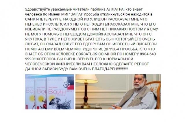 Гущин разместил посты о Зафаре в соцсетях.