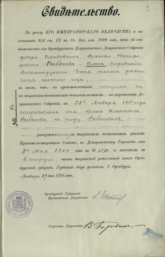 После 1845 года в институт зачислялись лишь девушки из «приличных» семей.