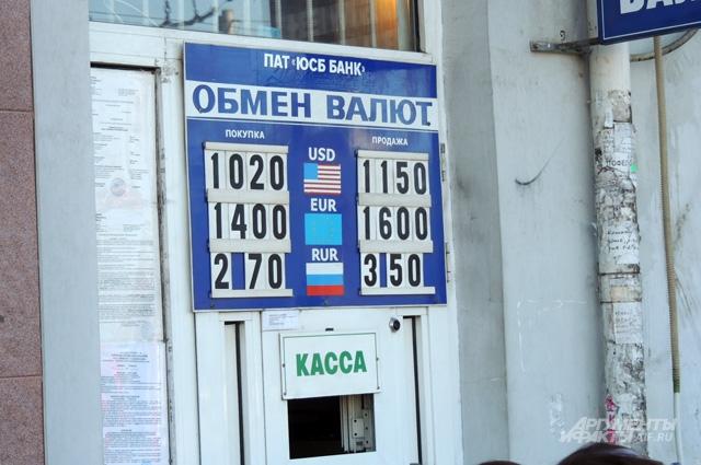 Курс рубля в обменниках и банках отличается от того, который предложили официальные власти Крыма
