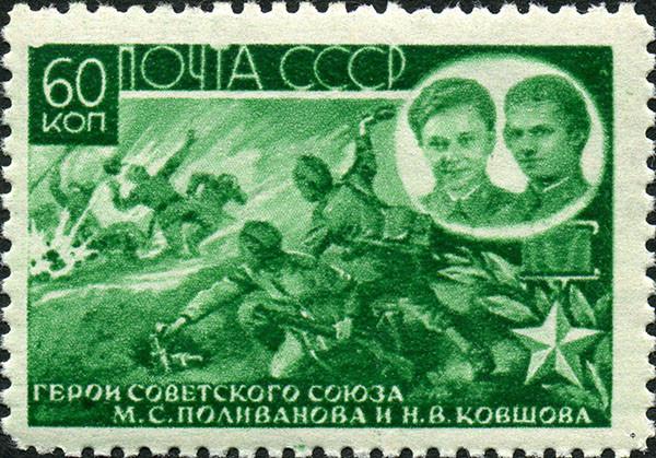 Первая почтовая марка, посвященны подвигу Поливановой и Ковшовой.